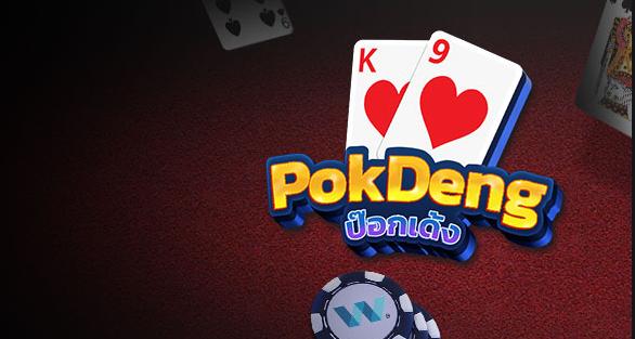 The new hot game Pokdeng online (ป๊อกเด้งออนไลน์)